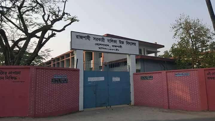 Rajshahi Govt Girls High School Main Gate
