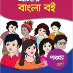 আমার বাংলা বই (Class 5)