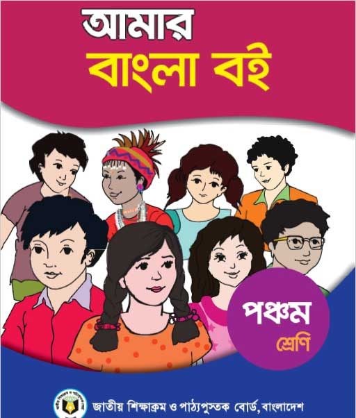 Amar-Bangla-Boi-Class-5