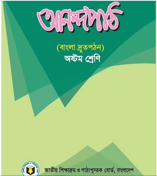 Bangla Class 8