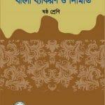 বাংলা ব্যাকরণ ও নির্মিতি (Class 6)
