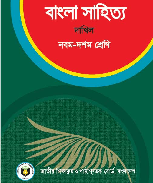 Bangla-Sahitto-Sohopathi