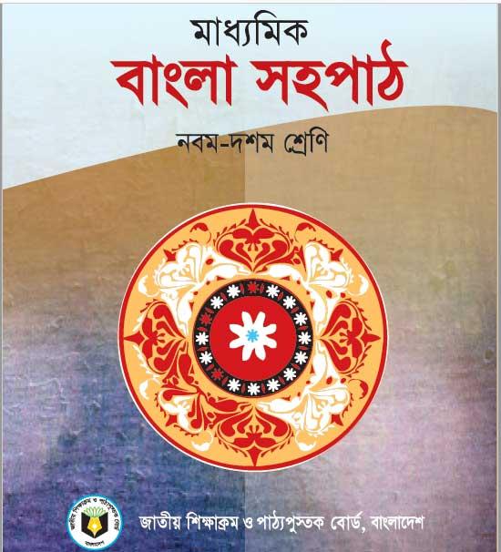 বাংলা সহপাঠ (Class 10)