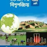বাংলাদেশ ও বিশ্বপরিচয় (Class 5)