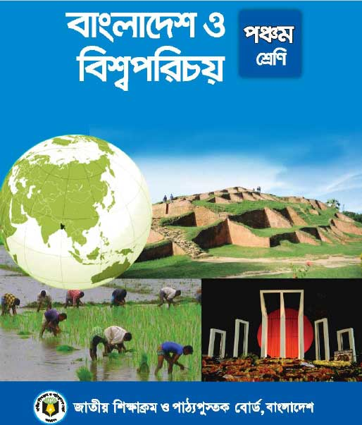 Bangladesh and Global Studies Class 5