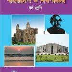 বাংলাদেশ ও বিশ্বপরিচয় (Class 6)