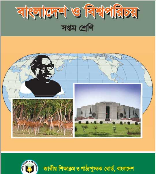 Bangladesh-World-Introduction-Class-7
