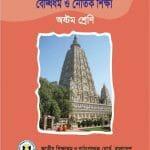 বৌদ্ধ ধর্ম ও নৈতিক শিক্ষা (Class 8)