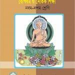 বৌদ্ধধর্ম ও নৈতিক শিক্ষা (Class 10)