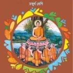 বৌদ্ধধর্ম ও নৈতিক শিক্ষা (Class 4)