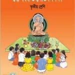 বৌদ্ধধর্ম ও নৈতিক শিক্ষা (Class 3)