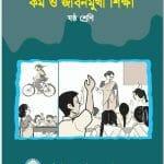 কর্ম ও জীবনমুকী শিক্ষা (Class 6)
