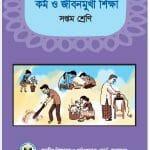 কর্ম ও জীবনমুখী শিক্ষা (Class 7) | Work and Life Oriented Education