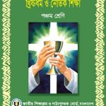 খ্রিষ্টধর্ম ও নৈতিক শিক্ষা (Class 5)