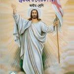 খ্রিষ্টান ধর্ম ও নৈতিক শিক্ষা (Class 8)