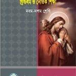 খ্রিষ্টধর্ম ও নৈতিক শিক্ষা (Class 10)