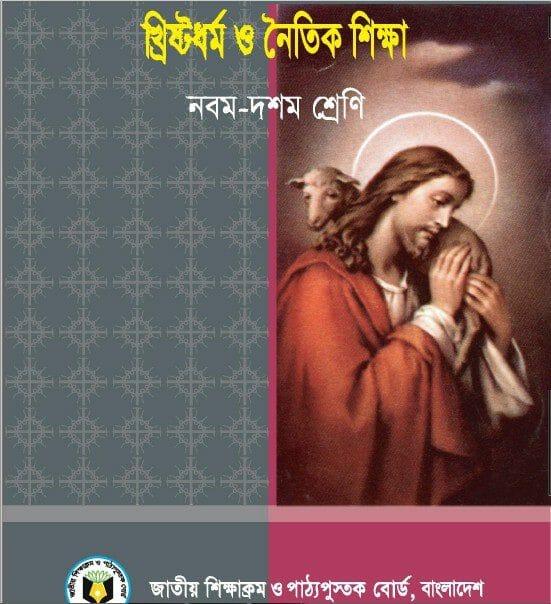 Christian-Religion-class-9