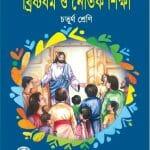 খ্রিষ্টধর্ম ও নৈতিক শিক্ষা (Class 4)