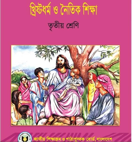 খ্রিষ্টধর্ম ও নৈতিক শিক্ষা (Class 3)