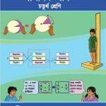 প্রাথমিক গণিত (Class 4)   General Math