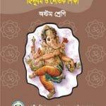 হিন্দুধর্ম ও নৈতিক শিক্ষা (Class 8)