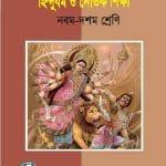 হিন্দু ধর্ম ও নৈতিক শিক্ষা (Class 10)