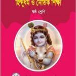 হিন্দুধর্ম ও নৈতিক শিক্ষা (Class 6)