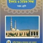 ইসলাম ও নৈতিক শিক্ষা (Class 7)