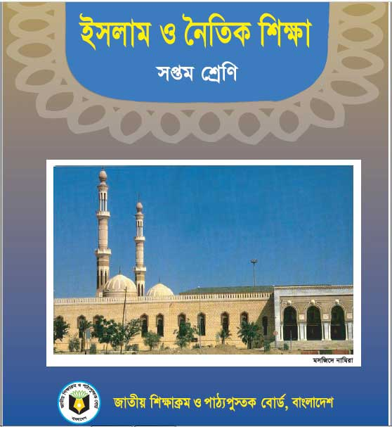 Islam and Moral Education Class 7