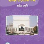 ইসলাম ও নৈতিক শিক্ষা (Class 8)