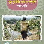 ক্ষুদ্র ও নৃগোষ্ঠীর ভাষা ও সংস্কৃতি (Class 7)   Language and Culture of Minority Ethnic Groups