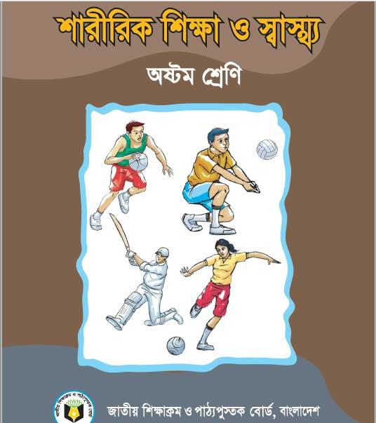 শারীরিক শিক্ষা ও স্বাস্থ্য (Class 8)