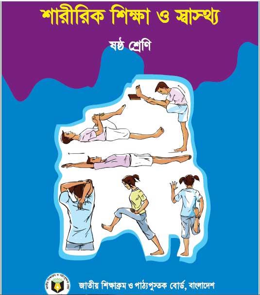 শারীরিক শিক্ষা ও স্বাস্থ্য (Class 6)