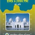 ইসলাম ও নৈতিক শিক্ষা (Class 6)
