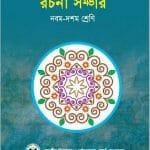 রচনাসম্ভার (Class 10)