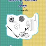 শারীরিক শিক্ষা, স্বাস্থ্য বিজ্ঞান ও খেলাধুলা (Class 10)