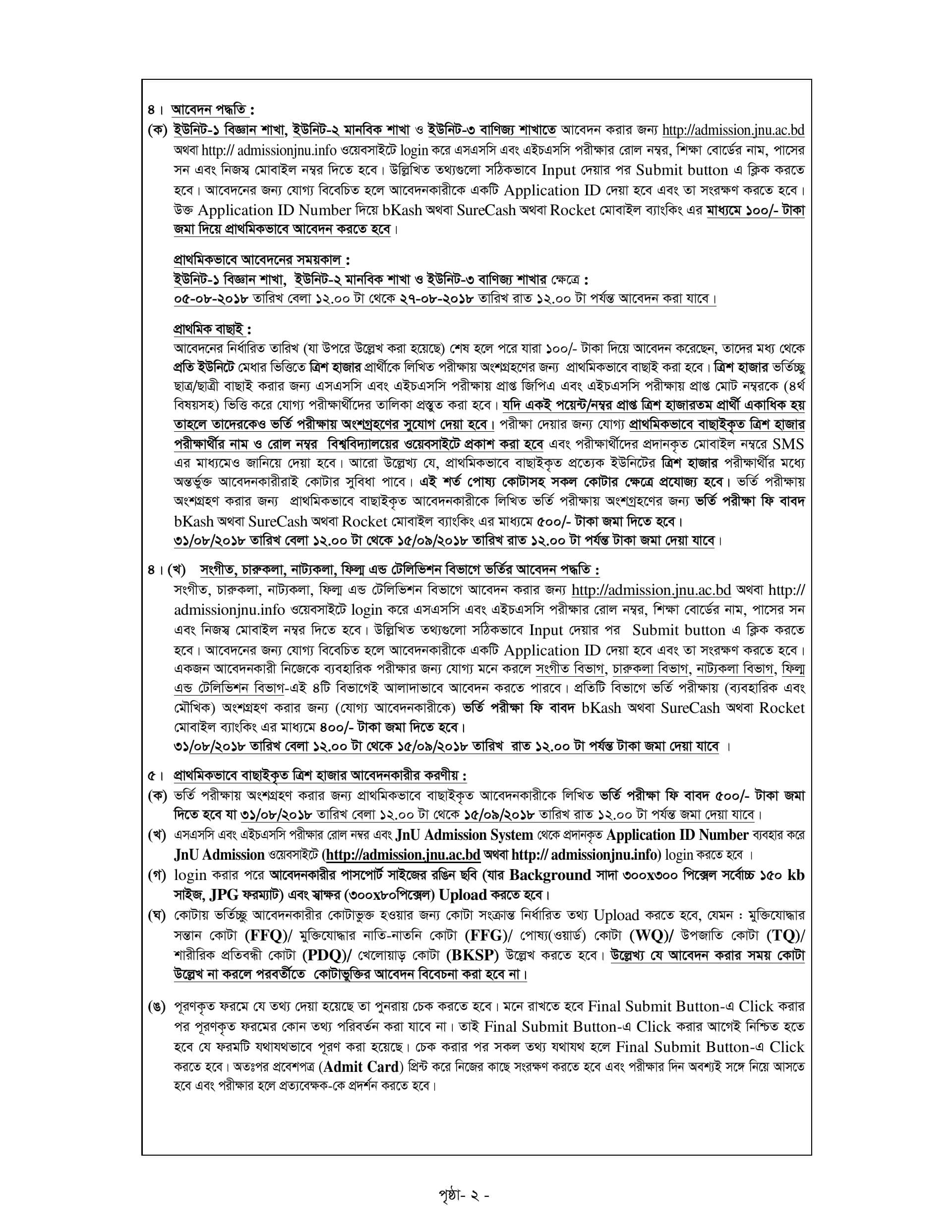 Jagannath University Admission Circular-1