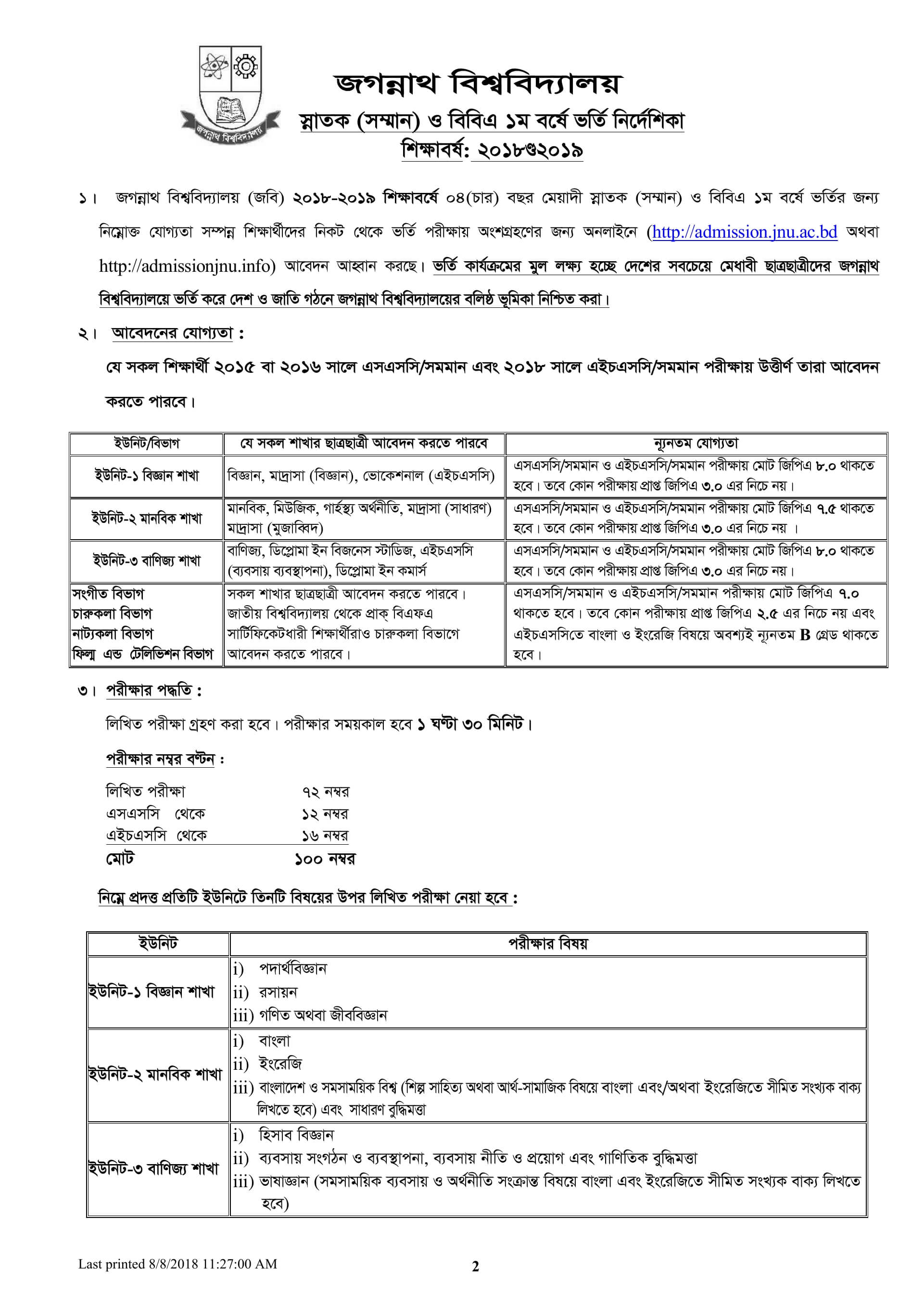 Jagannath University Admission Guideline-1