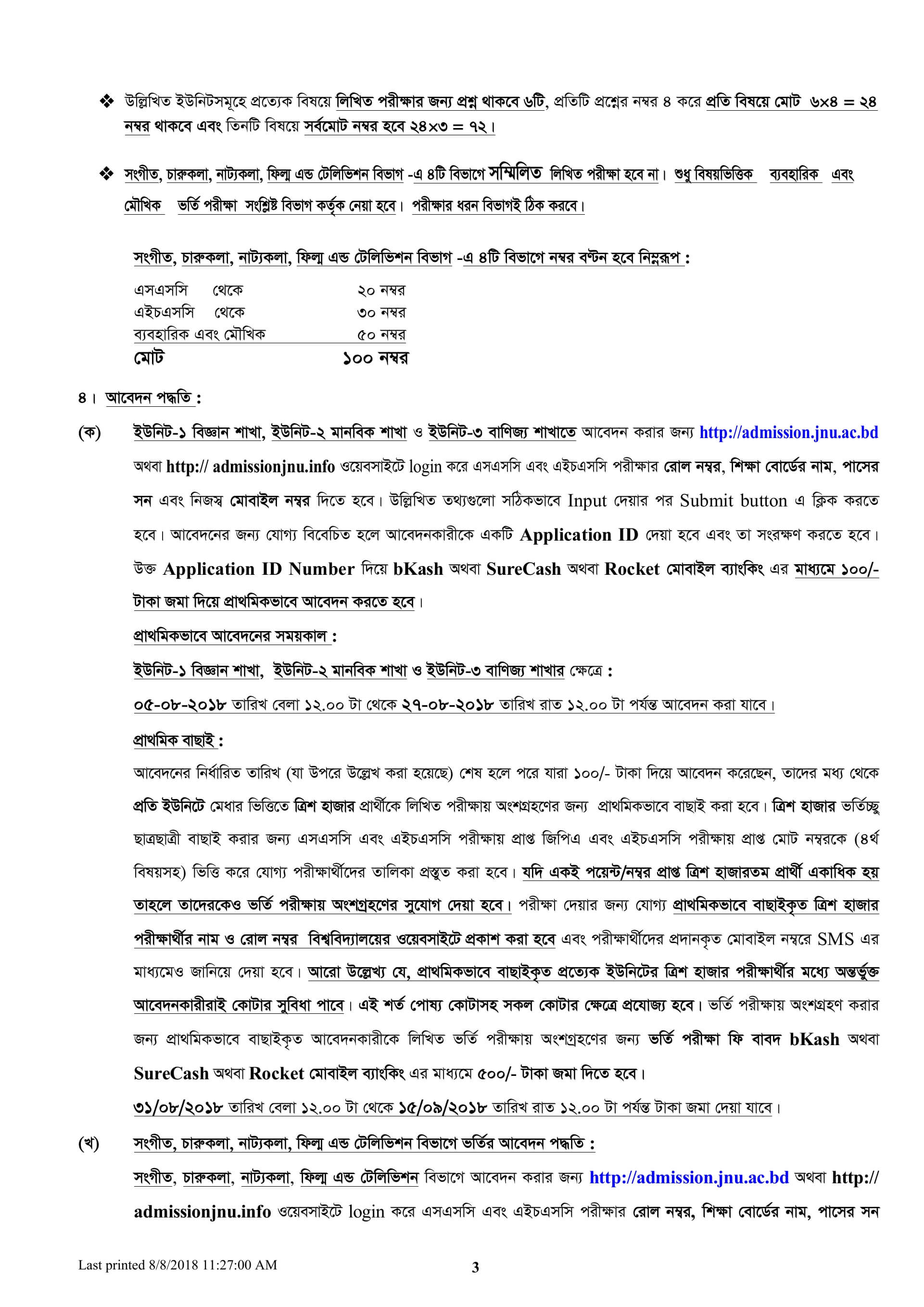 Jagannath University Admission Guideline-2