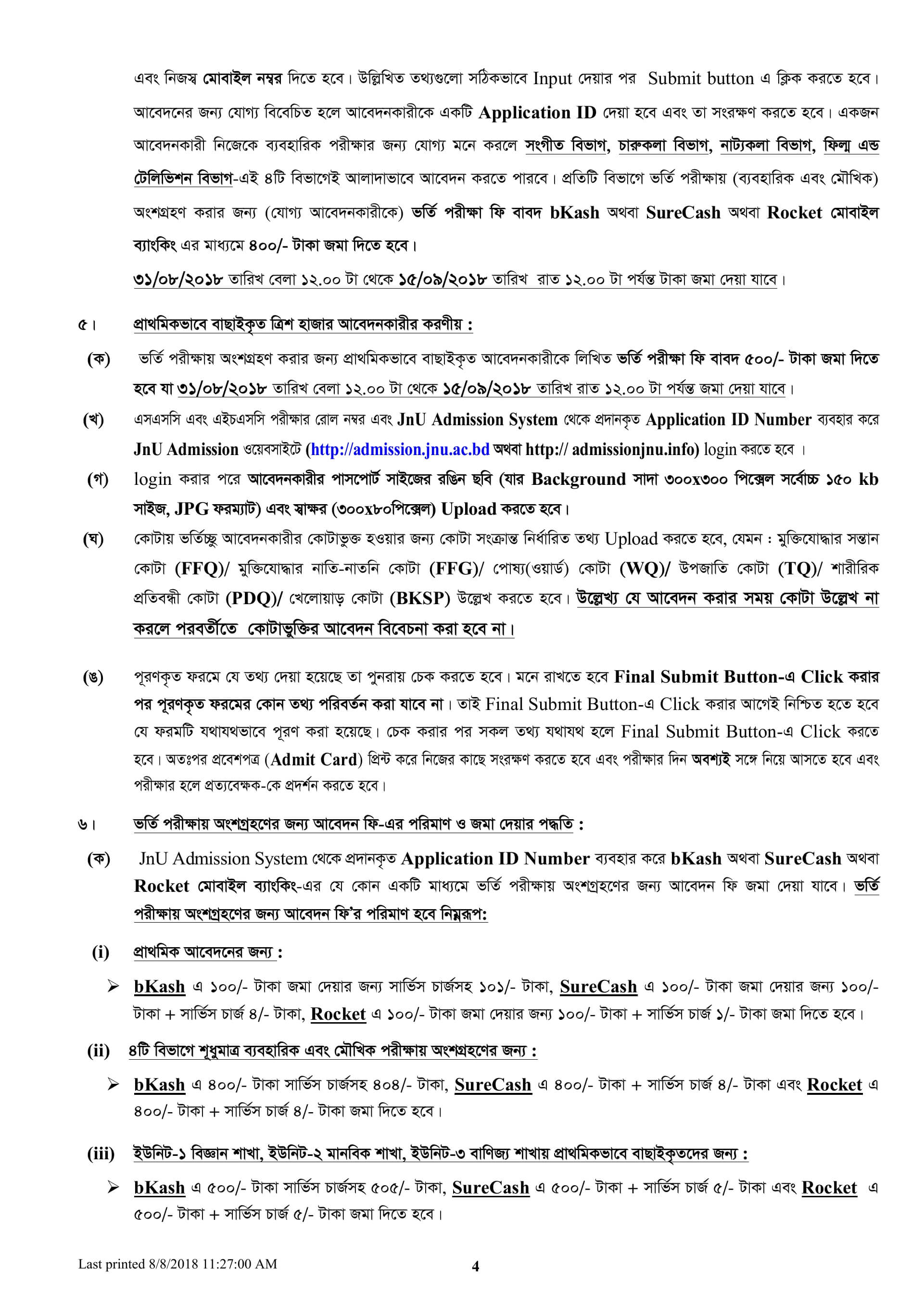 Jagannath University Admission Guideline-3