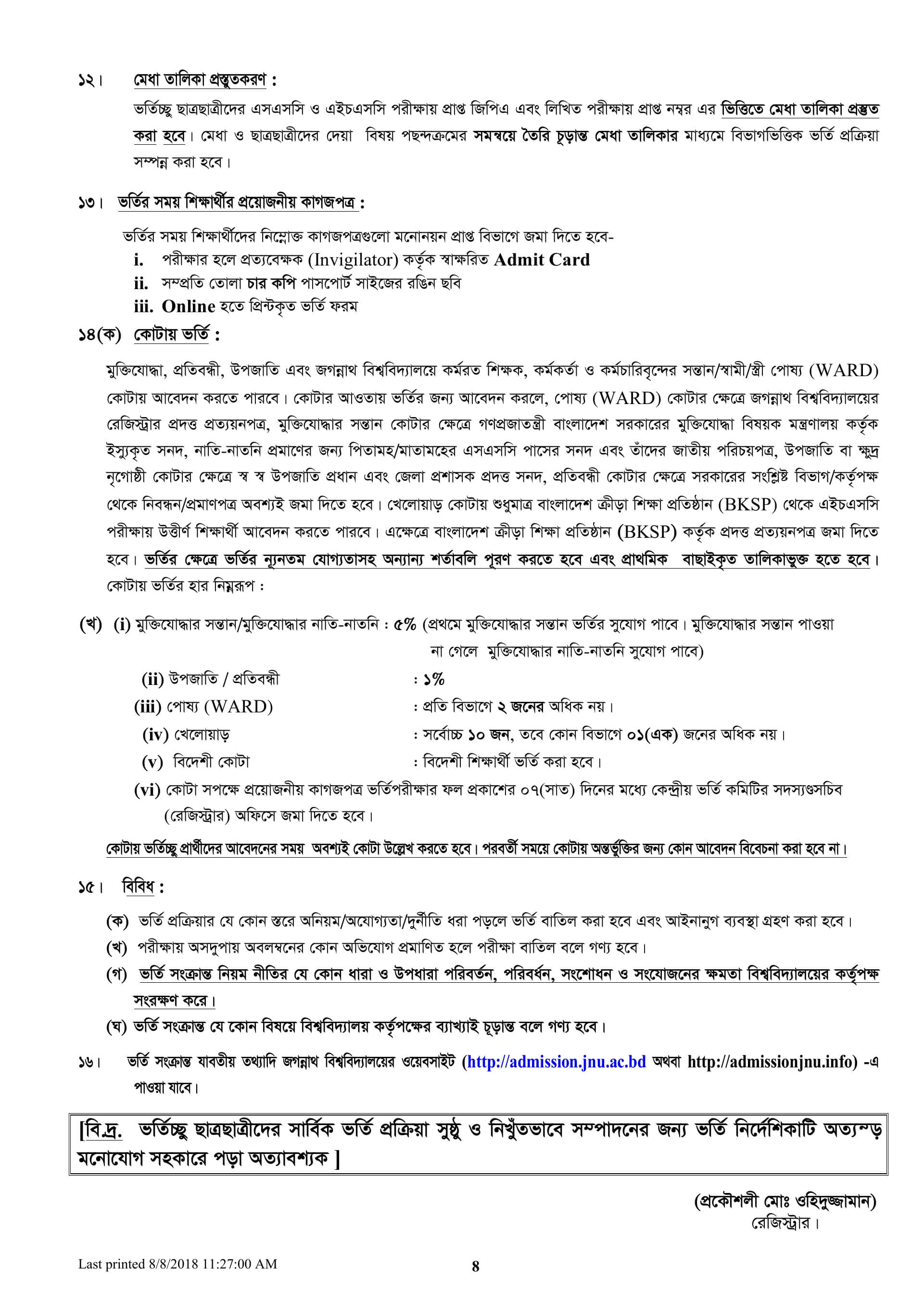 Jagannath University Admission Guideline-7