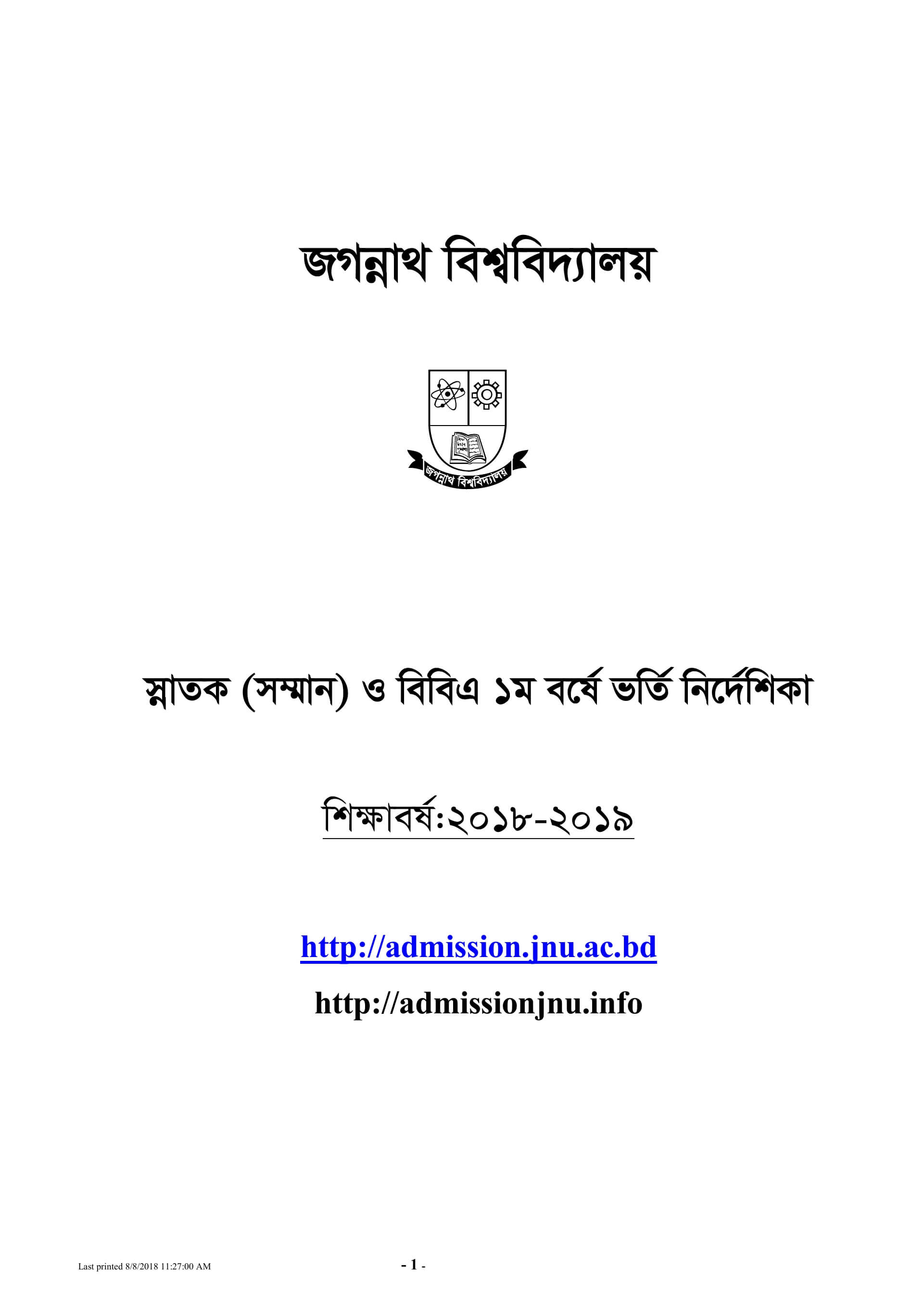 Jagannath University Admission Guideline