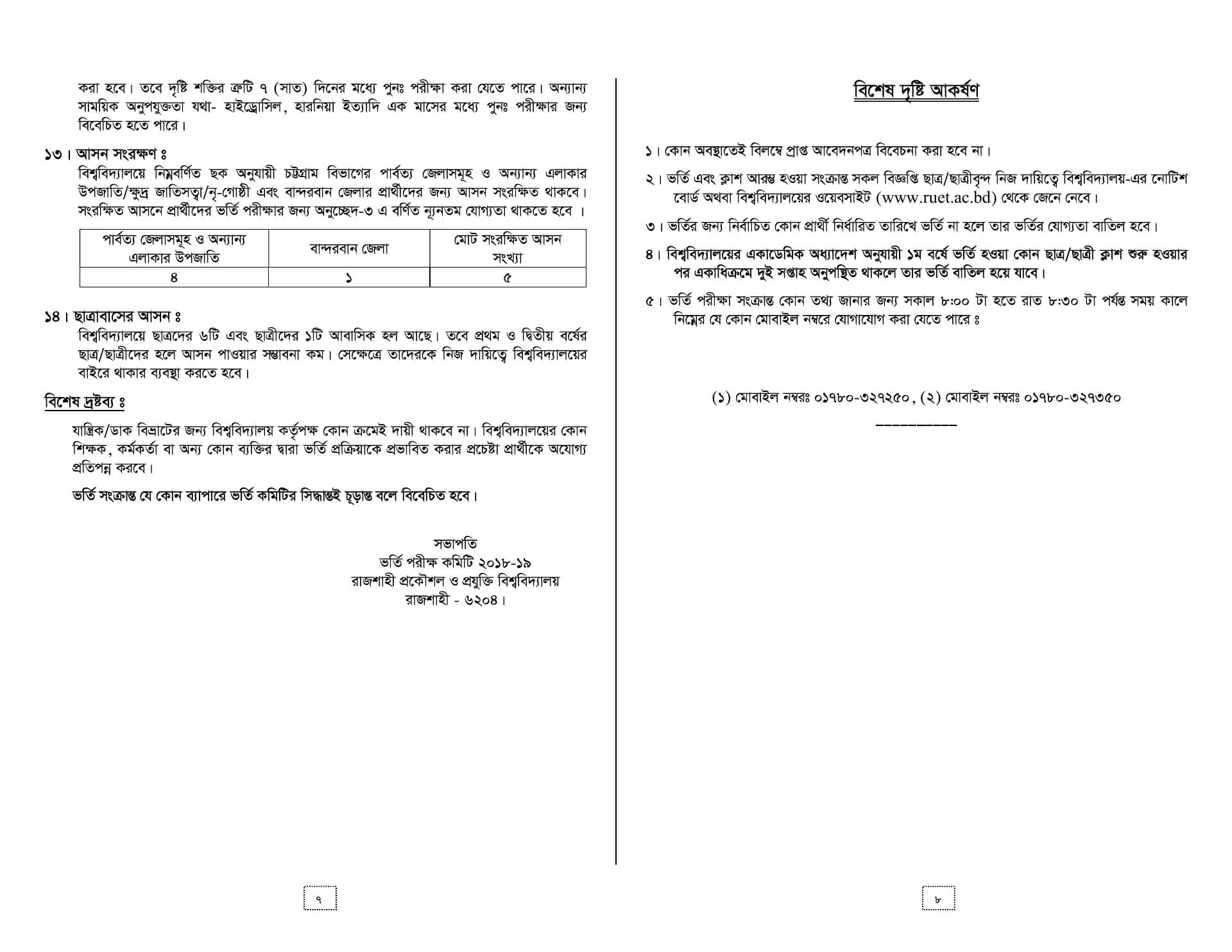 Ruet Admission Guideline-3